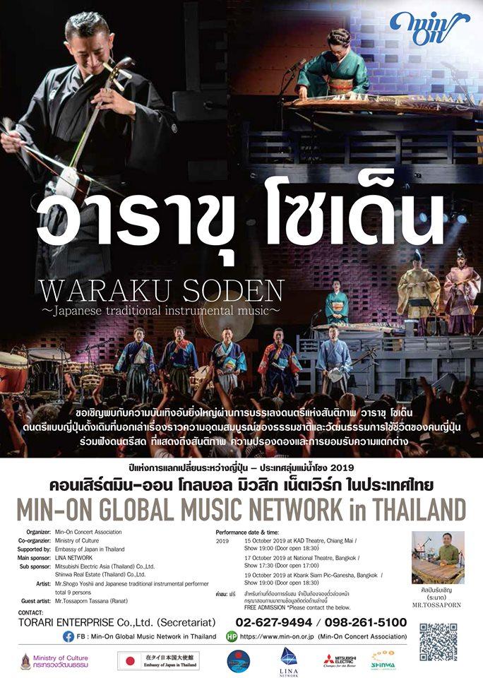 กระทรวงวัฒนธรรม ขอเชิญชวนชม คอนเสิร์ตมิน-ออน โกลบอล มิวสิก เน็ตเวิร์ก ในประเทศไทย