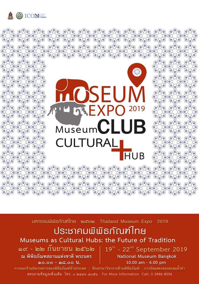 กรมศิลปากร กระทรวงวัฒนธรรม ขอเชิญร่วมงาน มหกรรมพิพิธภัณฑ์ไทย ๒๕๖๒ Thailand Museum Expo 2019