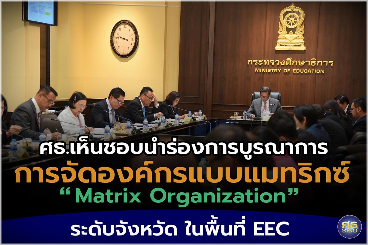 คกก.ปรับปรุงโครงสร้างกระทรวงศึกษาธิการ เห็นชอบนำร่องการบูรณาการจัดองค์กรแบบแมทริกซ์ (Matrix Organization) ระดับจังหวัด ในพื้นที่ EEC
