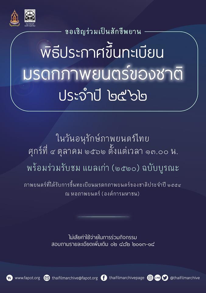 หอภาพยนตร์ กระทรวงวัฒนธรรม ขอเชิญท่านร่วมเป็นสักขีพยานในพิธีประกาศขึ้นทะเบียนมรดกภาพยนตร์ของชาติครั้งที่ 9 ประจำปี 2562 เนื่องในวันอนุรักษ์ภาพยนตร์ไทย