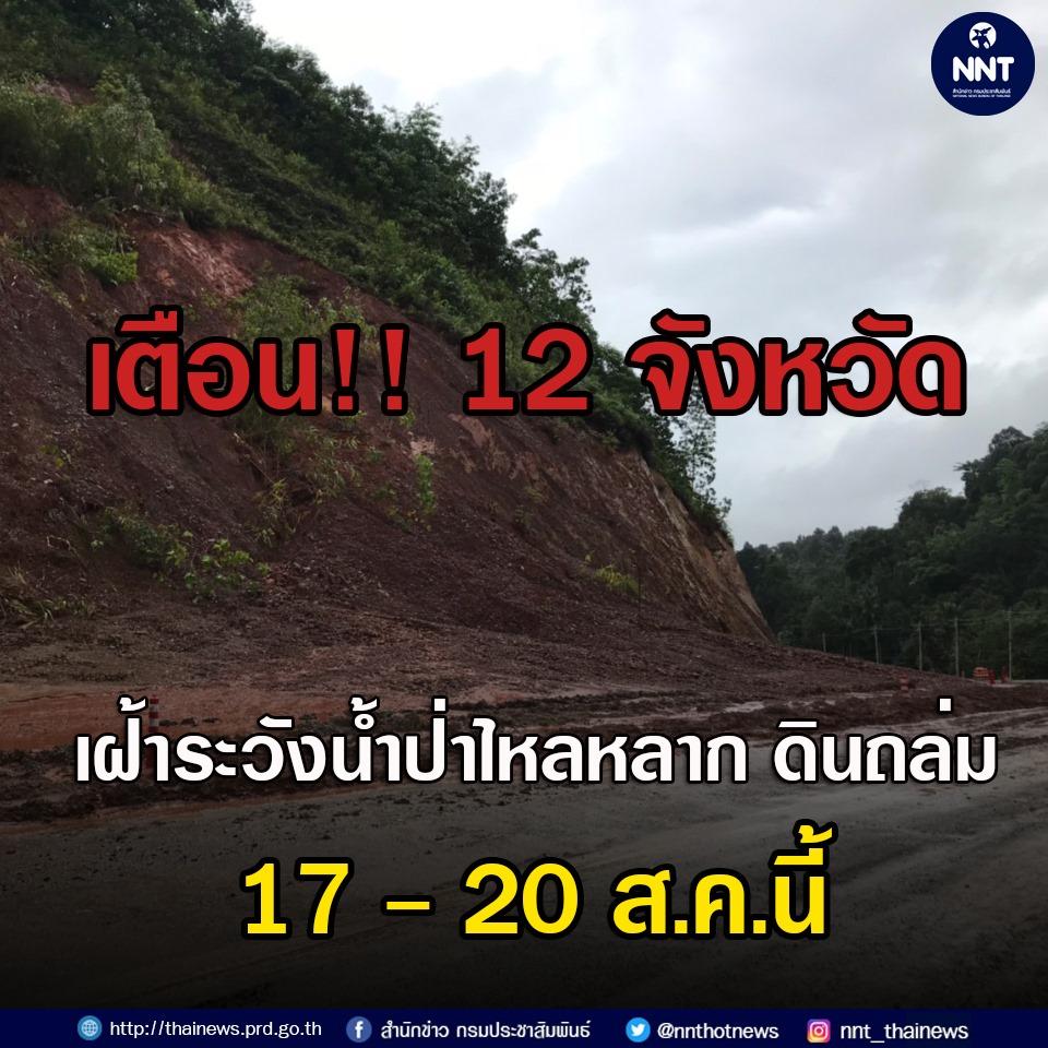 ปภ.ประสาน 12 จังหวัด เฝ้าระวัง รับมือน้ำป่าไหลหลากและดินถล่ม ในช่วงวันที่ 17 - 20 ส.ค.นี้