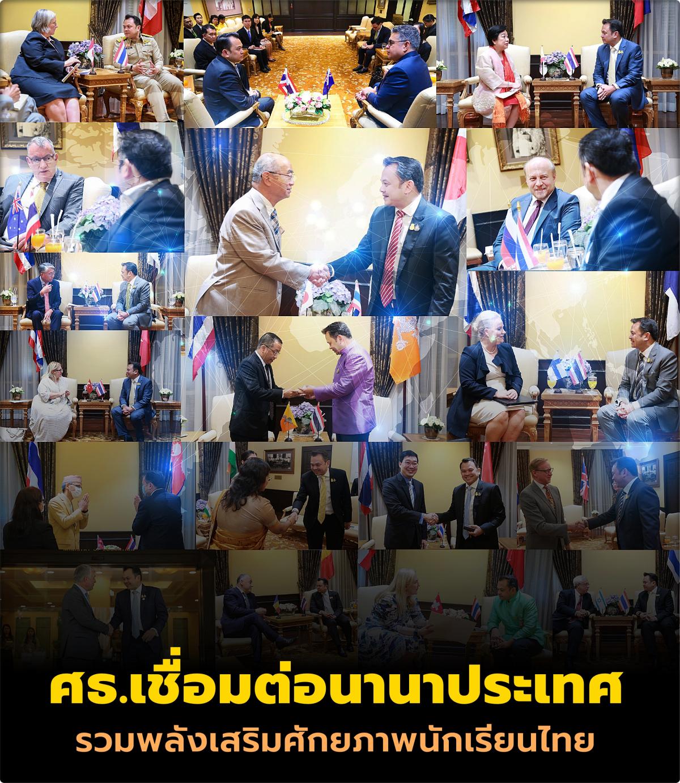 ศธ.เชื่อมต่อนานาประเทศ รวมพลังเสริมศักยภาพนักเรียนไทย