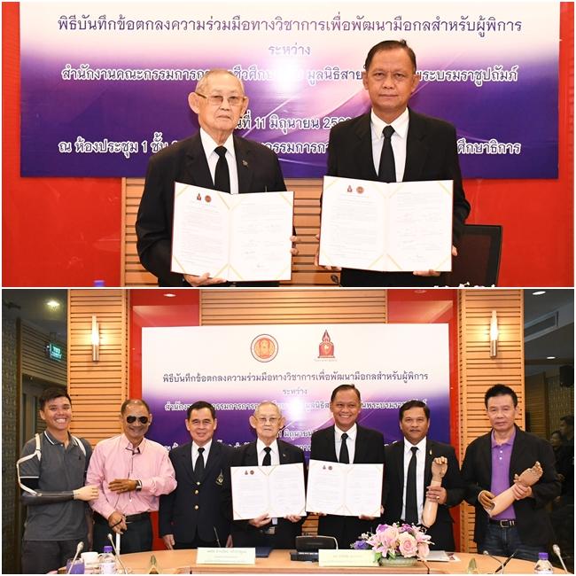 อาชีวะร่วมมือมูลนิธิสายใจไทยฯ
