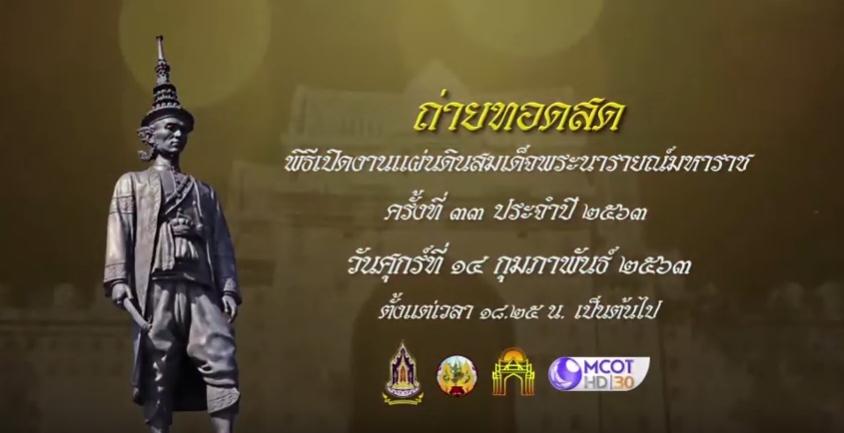 """กระทรวงวัฒนธรรม ร่วมกับ จังหวัดลพบุรี และบมจ. อสมท. ขอเชิญชมการถ่ายทอดสด งานแผ่นดินสมเด็จพระนารายณ์มหาราช ครั้งที่ ๓๓ ประจําปี ๒๕๖๓ """"นุ่งโจง ห่มสไบ ร่วมแต่งไทย เที่ยวงานวัง"""""""
