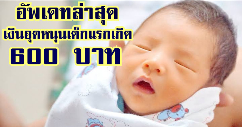 พ่อแม่ มือใหม่ มีเฮ!! รับเงินอุดหนุนเด็กแรกเกิด 600 บาท/เดือน คาดเริ่ม 15 ตุลาคม นี้!!