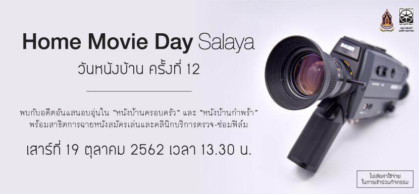 หอภาพยนตร์ (องค์การมหาชน) กระทรวงวัฒนธรรม ขอเชิญเข้าร่วมกิจกรรม Home Movie Day Salaya วันหนังบ้าน ครั้งที่ 12