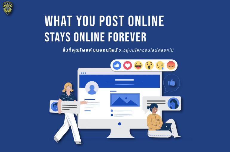 สิ่งที่คุณโพสต์บนออนไลน์จะอยู่บนโลกออนไลน์ตลอดไป