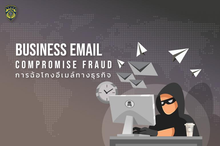 การฉ้อโกงอีเมล์ทางธุรกิจ