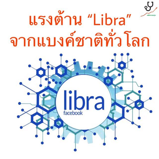 """แรงต้าน """"Libra"""" จากแบงค์ชาติทั่วโลก / โดย คลินิกการลงทุน"""