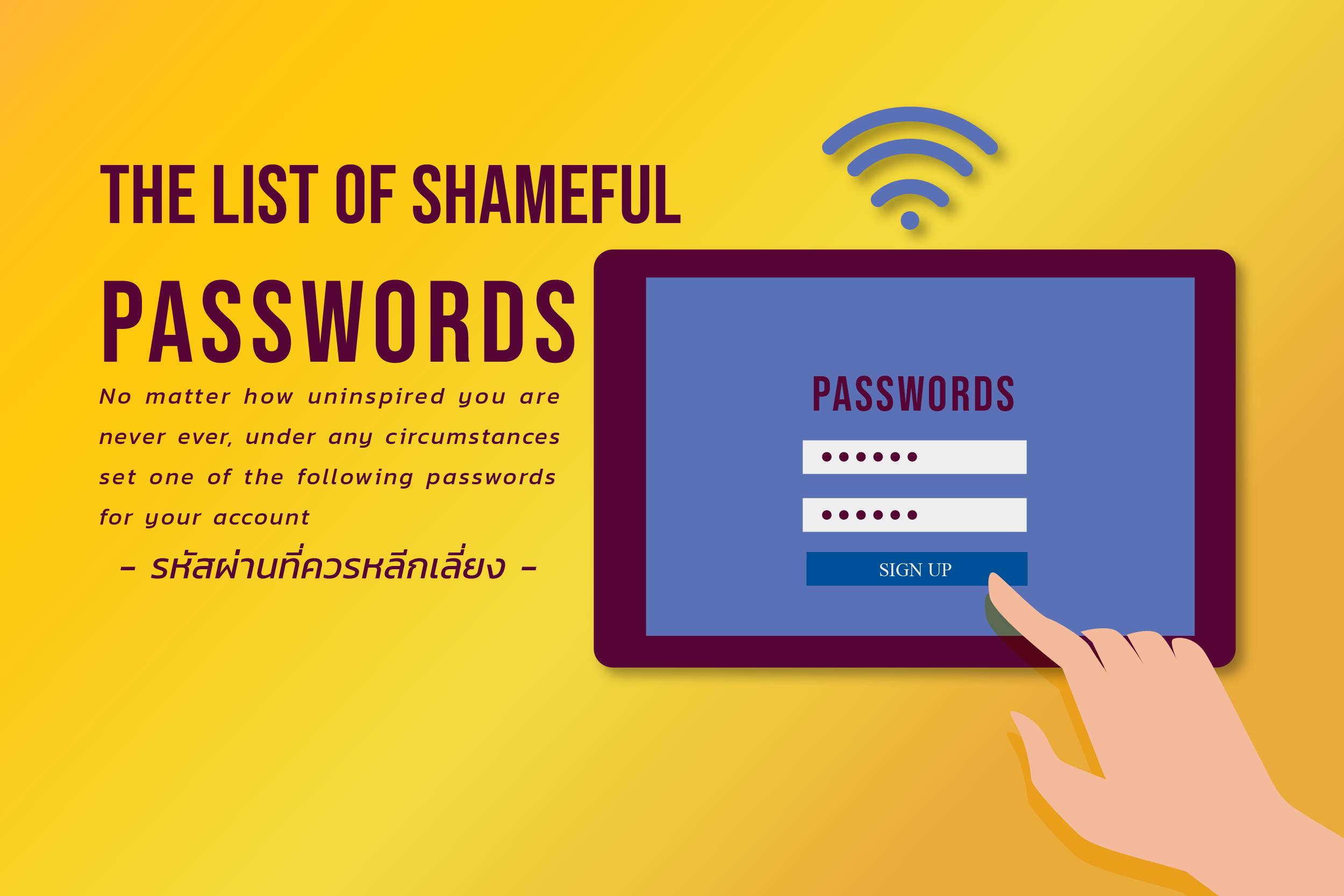 รหัสผ่านที่ควรหลีกเลี่ยง