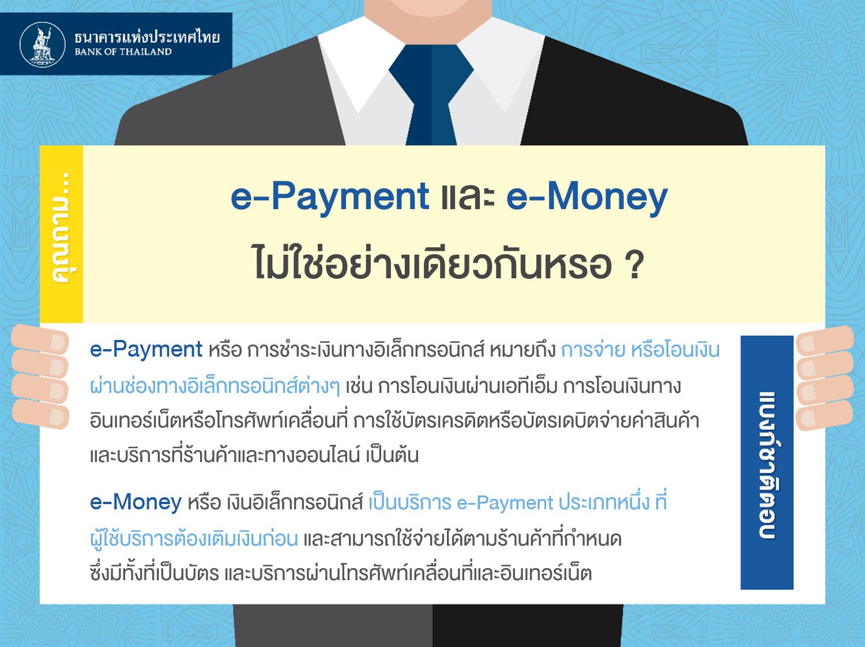 e-Payment กับ e-Money ไม่ใช่อย่างเดียวกันเหรอ?