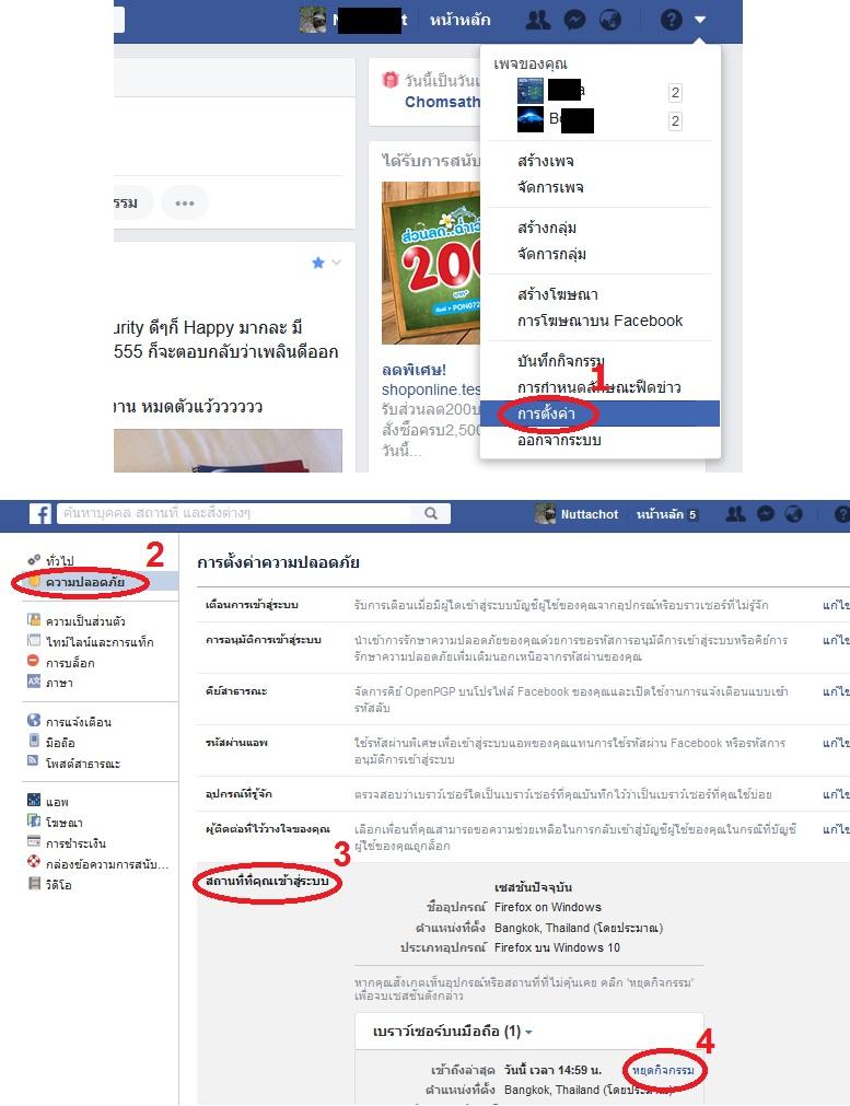 วิธีตรวจสอบและป้องกันการถูกแฮกบัญชี Facebook